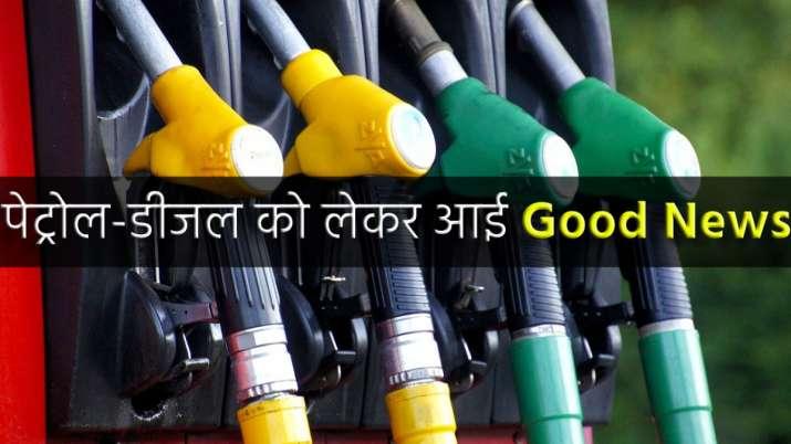 Petrol Diesel Price: सस्ता होगा पेट्रोल डीजल? लगातार पांचवे दिन आई गुड न्यूज