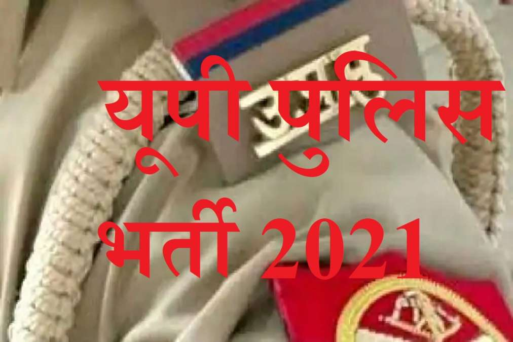 up police recruitment 2021 sarkari naukri up police government jobs - India  TV Hindi News