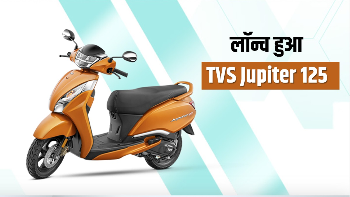 TVS Jupiter 125 scooter in India
