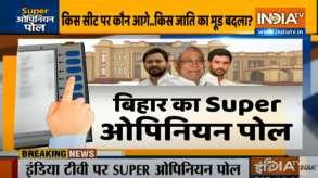 Who will form next govt in Bihar super opinion poll । बिहार में किसकी बनेगी सरकार? जानिए क्या कहता ह- India TV Hindi