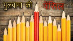 Pulwama ki Pencil- India TV Hindi