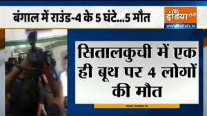 bengal election cooch behar four died in cisf firing बंगाल: कूचबिहार में चार लोगों की मौत, CISF ने ह- India TV Hindi
