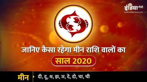 मीन वार्षिक राशिफल...- India TV Hindi