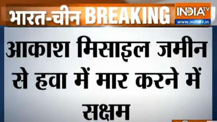 LAC पर हलचल तेज, भारतीय सेना ने तैनात किया आकाश एयर डिफेंस सिस्टम - India TV Hindi