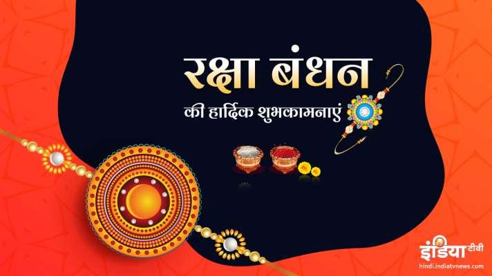 Happy Raksha Bandhan 2020 Wishes message gif image quotes shayari sms  whatsapp status facebook in rakhi festival: Raksha Bandhan 2020: रक्षाबंधन  के पावन पर्व पर बहन-भाई एक-दूसरे को इन मैसेज और तस्वीरो -