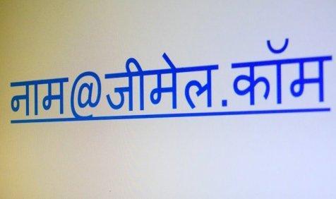 अब ईमेल ऐड्रेस भी हिंदी में, दाता एक्सजेन टेक्नोलॉजीज ने शुरू की सर्विस- India TV Paisa