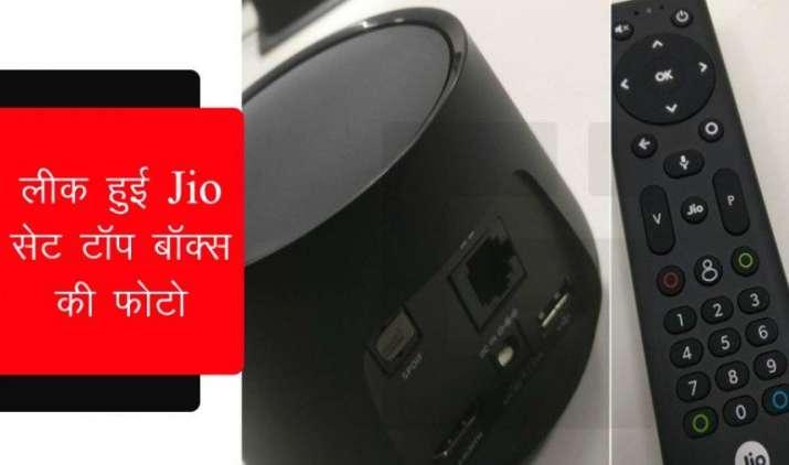 Reliance Jio जल्द देगी सबसे सस्ती DTH सर्विस, लीक हुई सेट टॉप बॉक्स की फोटो- India TV Paisa