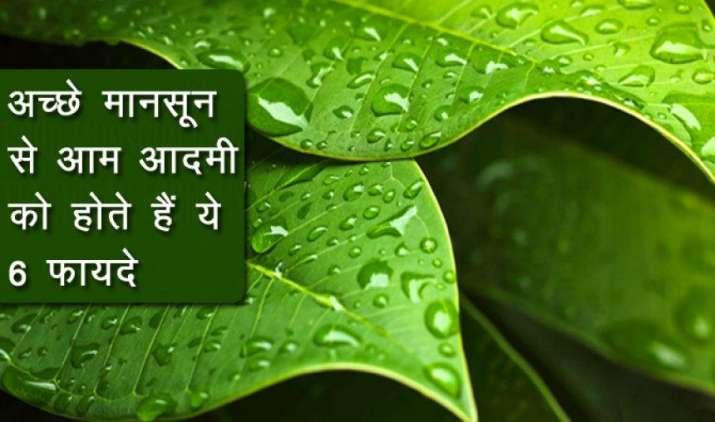 #monsoon2017: मानसून ऐसे डालता है आपकी जेब पर असर, अच्छी बारिश से आपको होते हैं ये 6 फायदे- India TV Paisa