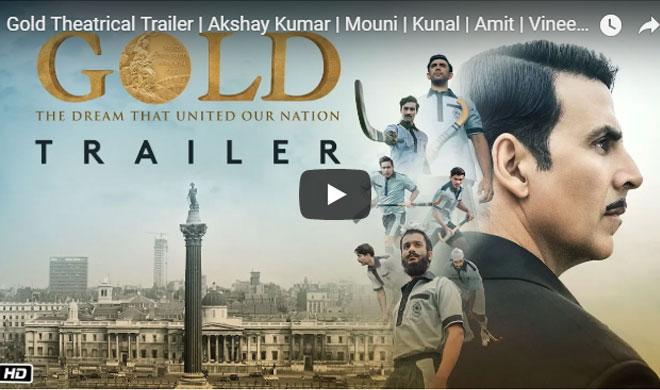 गोल्ड ट्रेलर- India TV Hindi