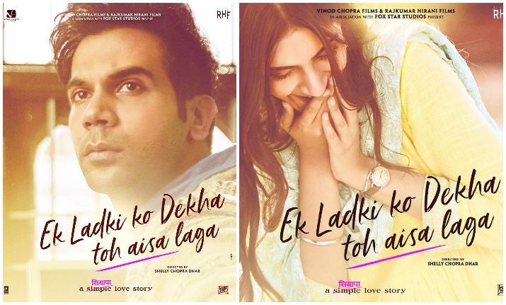 एक लड़की को देखा तो...- India TV Hindi