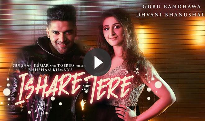 ISHARE TERE Song | Guru Randhawa, Dhvani Bhanushali |...- India TV