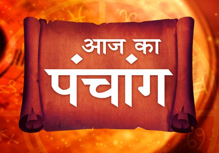पंचांग- India TV Hindi