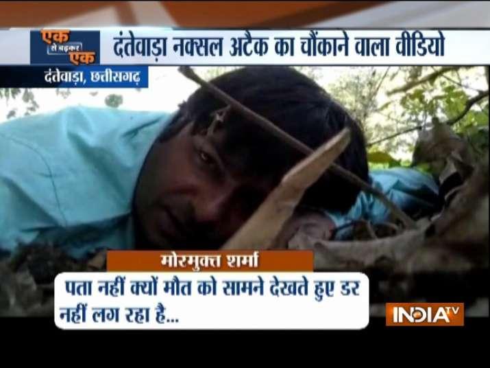 Viral video of Dantewada naxal attack- India TV Hindi