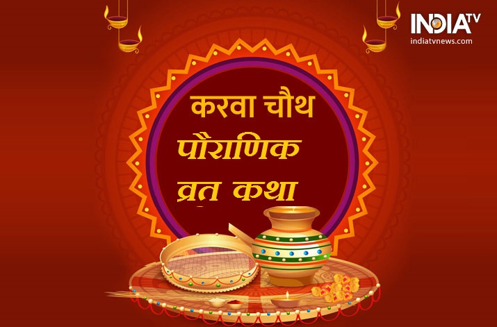 karva Chauth- India TV Hindi