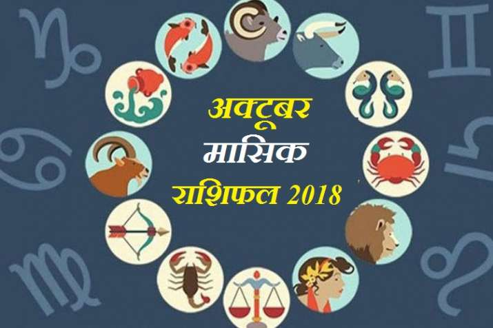 October Horoscope 2018- India TV