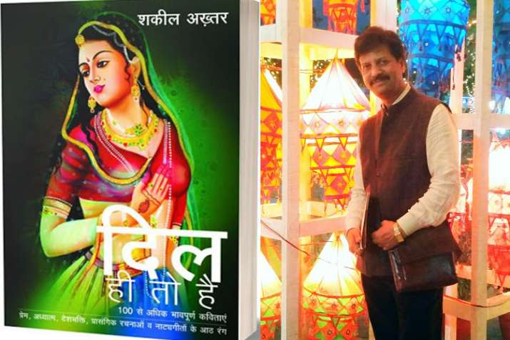 Book review, Shakeel Akhtar, poetry- India TV Hindi