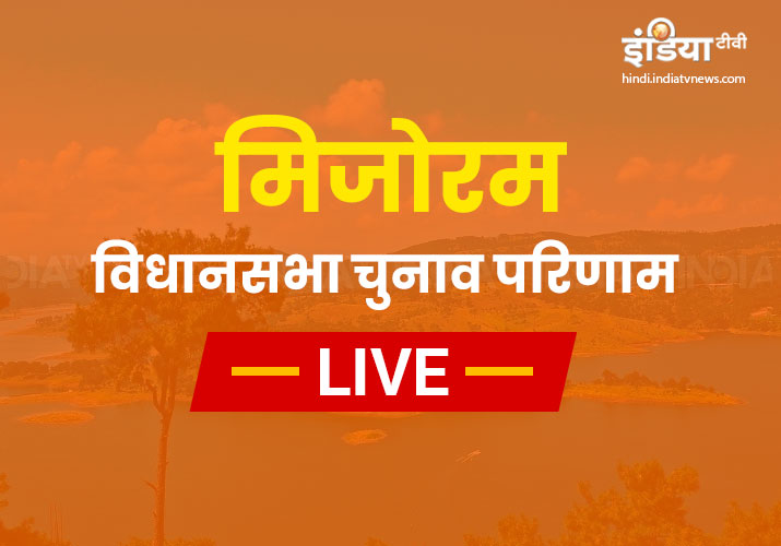 Mizoram Election Results Counting Day LIVE Updates- India TV Hindi
