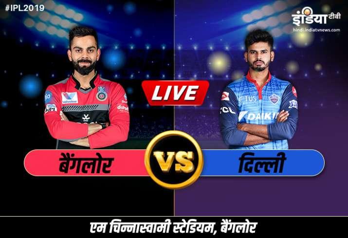 लाइव क्रिकेट स्ट्रीमिंग, आईपीएल 2019, रॉयल चैलेंजर्स बैंगलोर बनाम दिल्ली कैपिटल्स मैच 20 RCB vs DC O- India TV