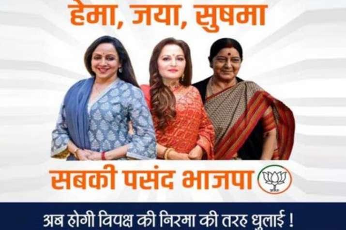 अबकी बार बीजेपी के तीन देवियों से होगा प्रहार, एक विज्ञापन के तर्ज पर विपक्ष पर हमला- India TV