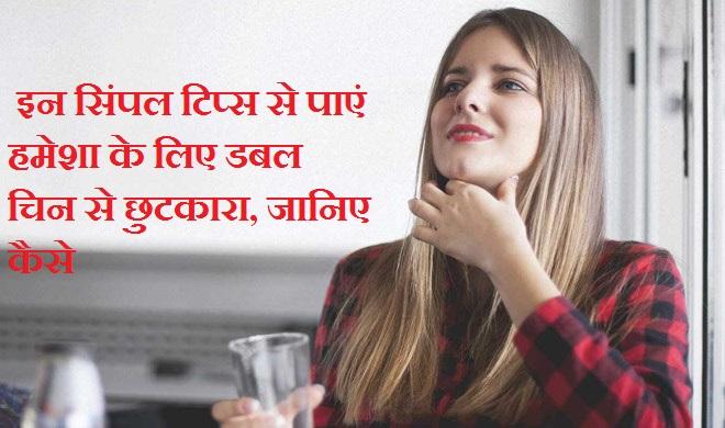 double chin- India TV