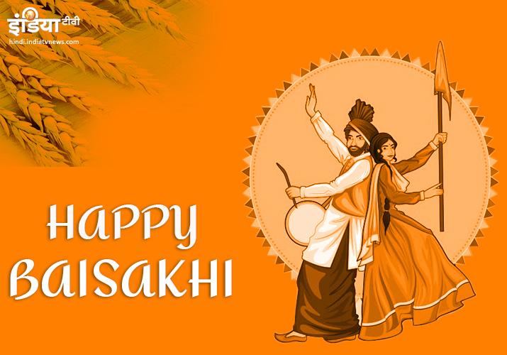Happy Baisakhi - India TV