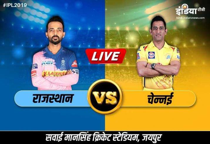 आईपीएल लाइव क्रिकेट स्ट्रीमिंग 2019, RR vs CSK, Match 25: कब, कहां और कैसे देख सकते हैं मैच, ऑनलाइन - India TV