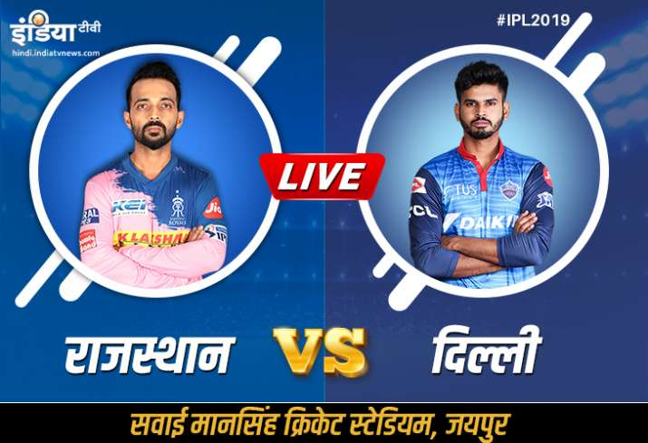 IPL 2019, RR vs DC, Rajasthan Royals vs Delhi Capitals Match 40: कब, कहां और कैसे देख सकते हैं मैच, - India TV Hindi