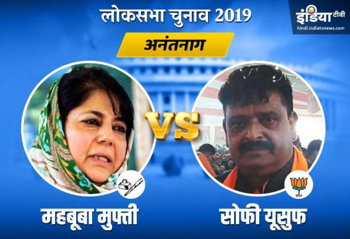 Anantnag Election Result- India TV Hindi