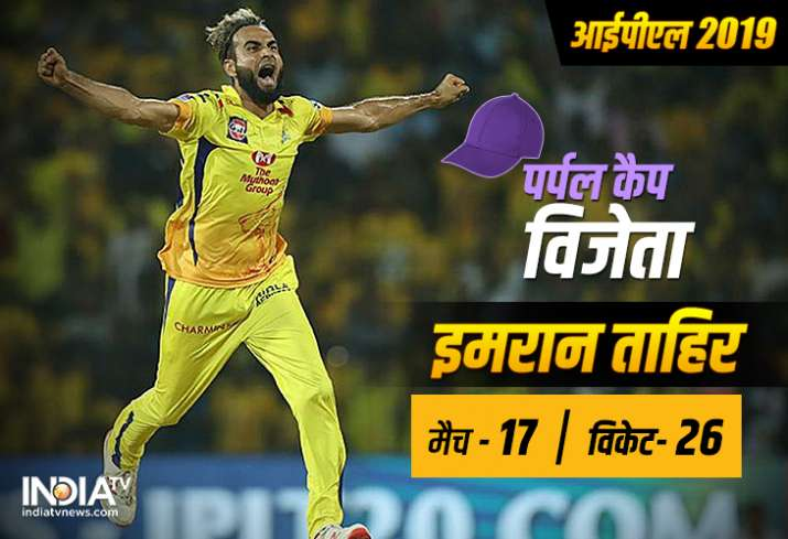 IPL 2019 Purple Cap Winner: इमरान ताहिर ने जीती आईपीएल 2019 की पर्पल कैप, ऐसा करने वाले पहले स्पिनर - India TV