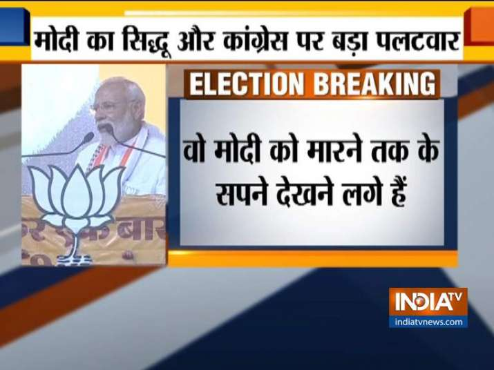 Narendra Modi Speech- India TV Hindi