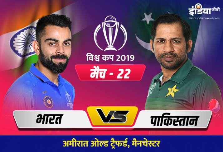 भारत बनाम पाकिस्तान- India TV Hindi
