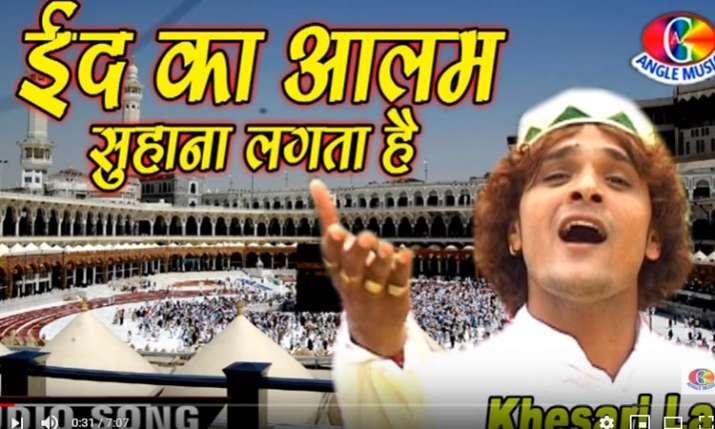 ईद का आलम सुहाना लगता...- India TV
