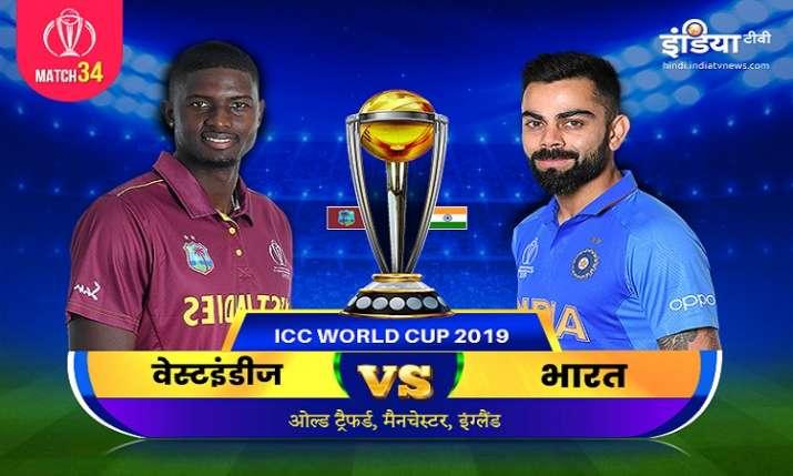 West Indies vs India: लाइव क्रिकेट स्ट्रीमिंग आईसीसी विश्व कप 2019 वेस्टइंडीज बनाम भारत मैच 34 विश्व- India TV Hindi