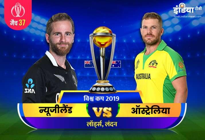 Newzealand vs Australia: लाइव क्रिकेट स्ट्रीमिंग आईसीसी विश्व कप 2019 न्यूजीलैंड बनाम ऑस्ट्रेलिया म- India TV Hindi