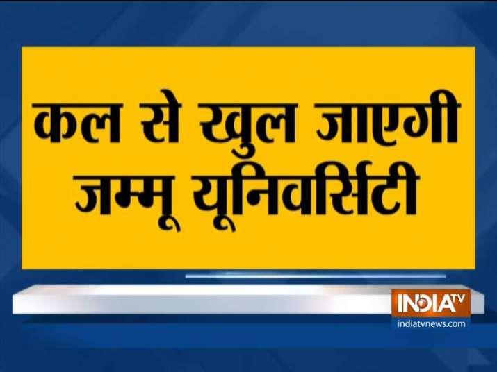 Jammu University will Open Tomorrow- India TV