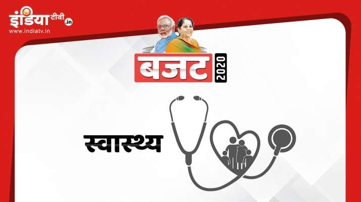 Medical Budget, Health Budget, Budget Live, nirmala sitharaman- India TV Paisa
