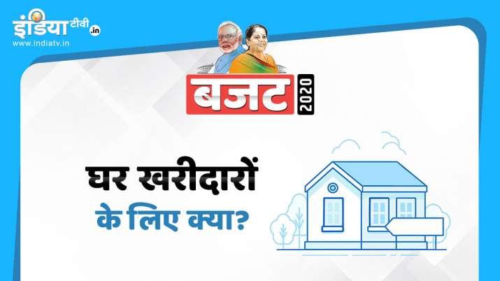 मार्च 2021 तक घर खरीदने...- India TV Paisa