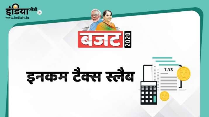 income tax rate slab change in budget 2020-21 - India TV Paisa
