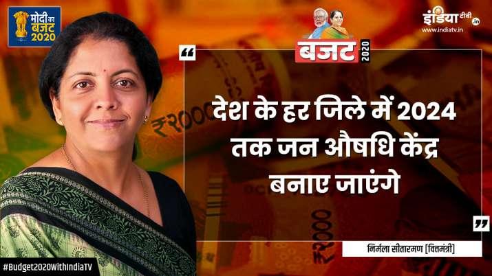 'टीबी हारेगी-देश जीतेगा' योजना के तहत वर्ष 2024 तक सभी जिलों में जन औषधि केंद्र बनाये जाएंगे: सीतारम- India TV Paisa