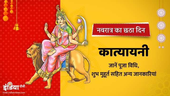 Maa Katyayani- India TV Hindi