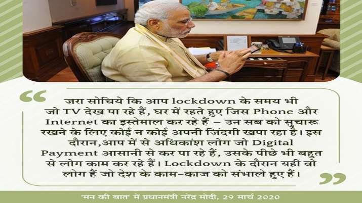 Pm Modi on mann ki baat digital payment - India TV Paisa