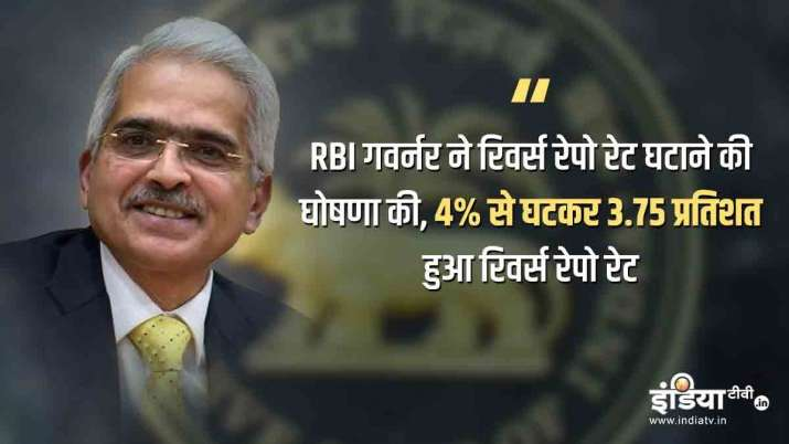 RBI Governor Shaktikanta Das announce Reverse repo rate cut to 3.75 percent from 4pc- India TV Paisa