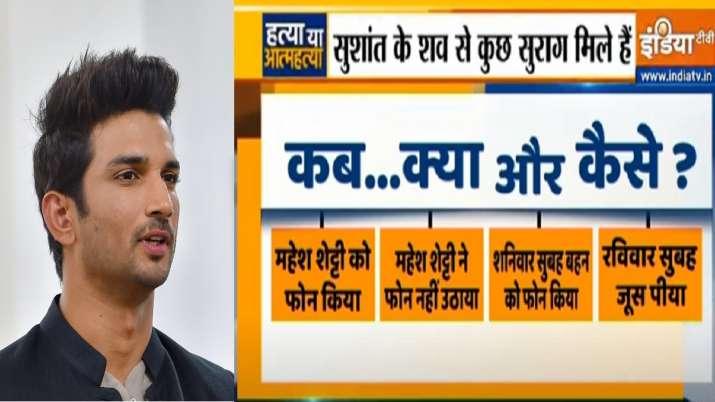 सुशांत सिंह राजपूत के आखिरी कुछ घंटों की पूरी कहानी!