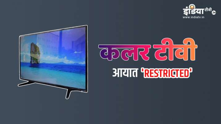Colour TV import restricted by government notification issued- India TV Paisa