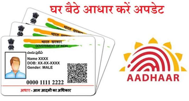 How to Aadhaar card update UIDAI online fee increased- India TV Paisa