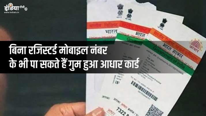 Aadhaar card lost how to get new card without link with...- India TV Paisa