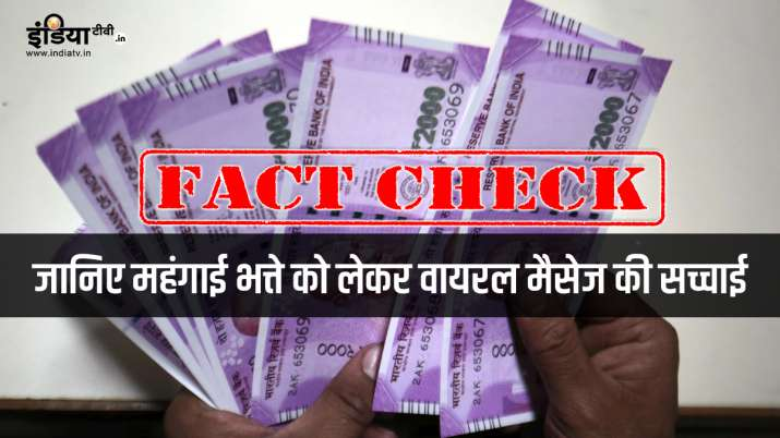 Dearness Allowance DA cut govt roll back social media viral fact check - India TV Paisa