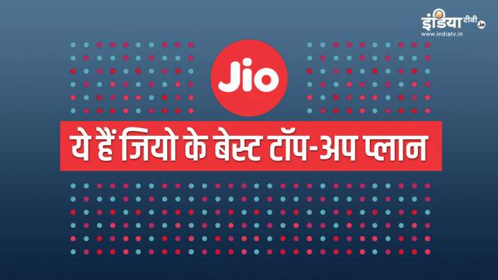 जियो के टॉप अप प्लान- India TV Paisa