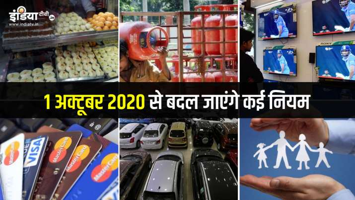New rules changes from 1st October 2020 - India TV Paisa
