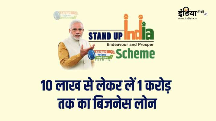 Stand UP India Loan Scheme How to apply for 1 crore loan- India TV Paisa